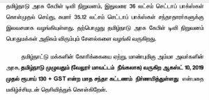 tamil nadu cable tariff cm edappadi k palaniswami, CM Edappadi K Palaniswami Reduced Tamil Nadu Arasu Cable Tariff