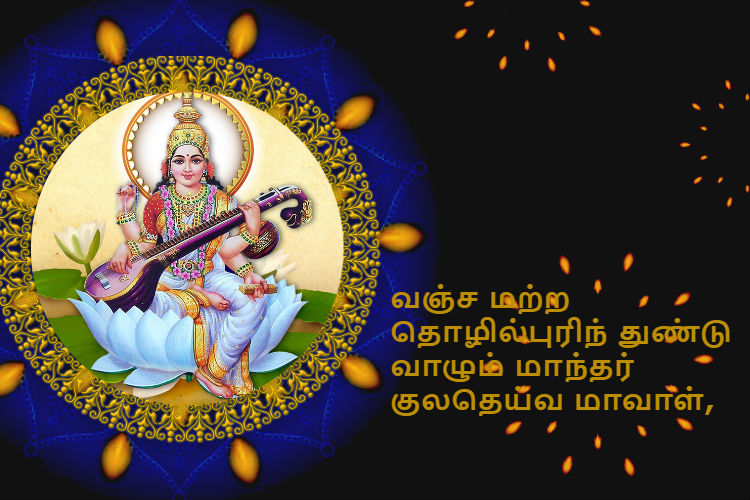 Saraswathi Pooja, Ayudha pooja 2019 messages quotes images wishes in Tamil
