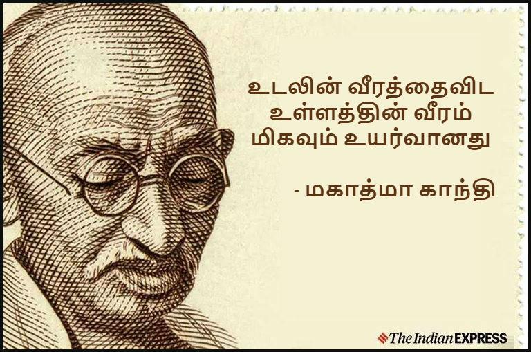 Gandhi Jayanti 2019 Mahatma Gandhi Quotes, மகாத்மா காந்தி பொன்மொழிகள்