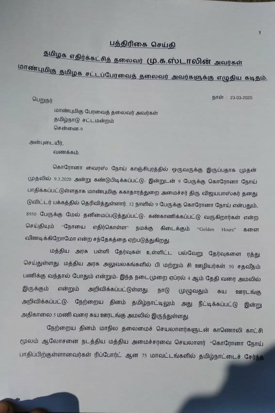 DMK Walked out from Assembly