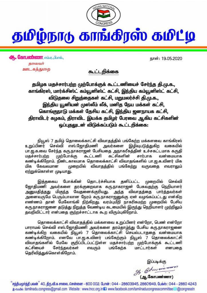 Congress and DMK alliance statement