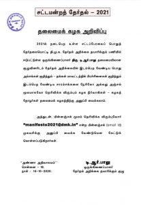 DMK MK Stalin Election manifesto